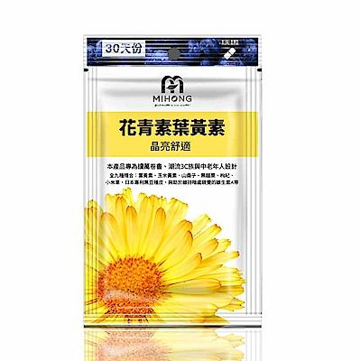 【MIHONG】花青素葉黃素x6包(30顆/包)