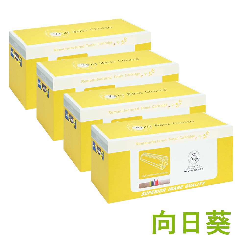 向日葵 for Canon 四色組 CRG-418BK/C/M/Y 環保碳粉匣
