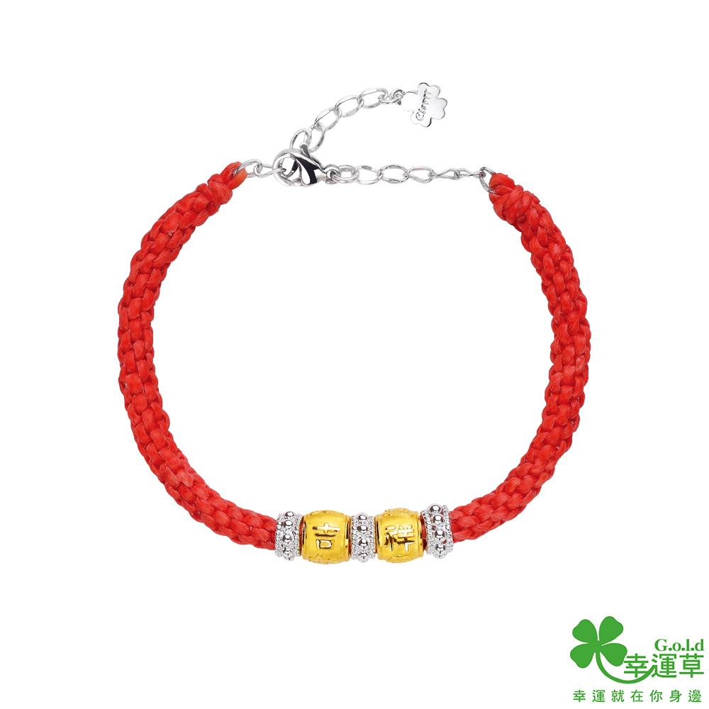 幸運草 事事吉祥黃金/紅繩手鍊