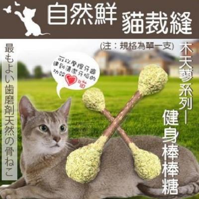 自然鮮-木天蓼系列健身棒棒糖造型貓玩具 NF-022