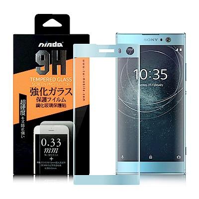 NISDA for SONY Xperia XA2 滿版鋼化0.33mm玻璃保護貼-藍