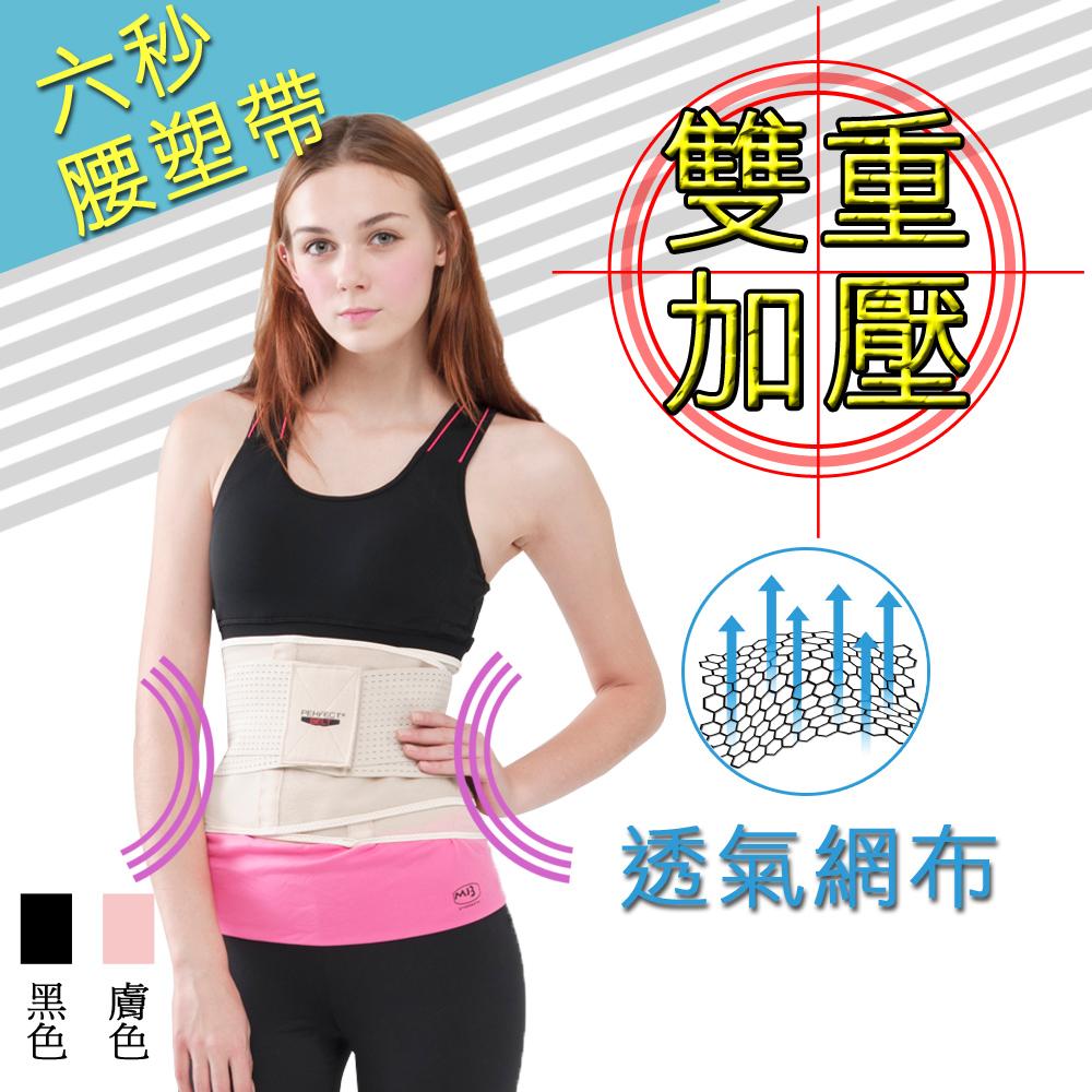 【Perfect Belt】 六秒腰塑帶-柔亮膚