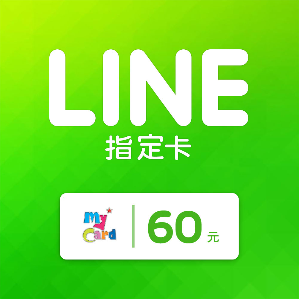 MyCard LINE指定卡60元