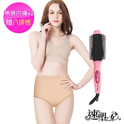 速塑女人 碘藏(水)密香萊卡無痕褲(膚色)2件組贈八排式造型梳