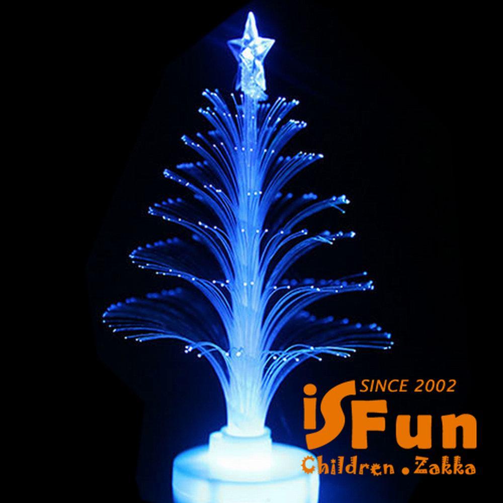 iSFun 白色聖誕樹 光纖七彩夜燈 3入