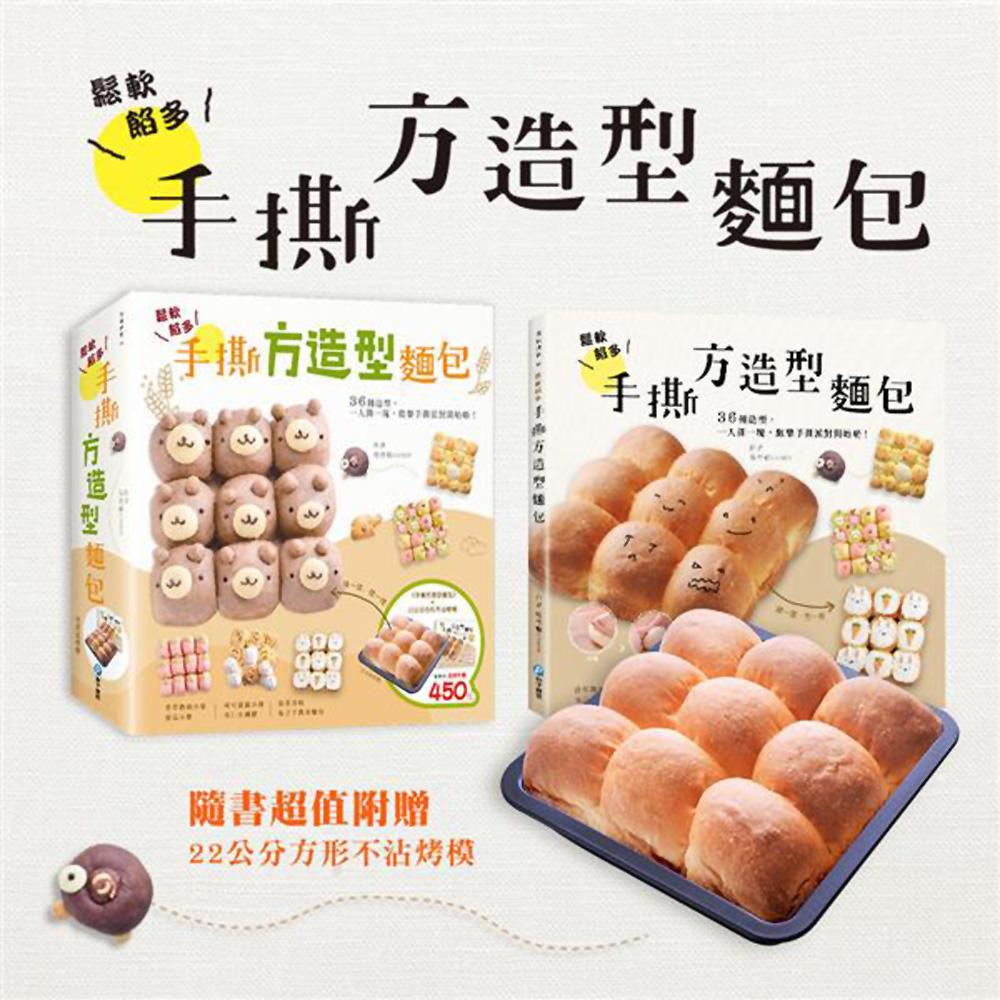 鬆軟餡多!手撕方造型麵包:一人撕一塊,歡樂手撕派對開始啦!