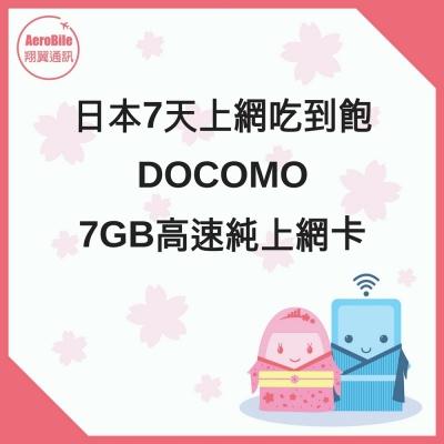 日本DOCOMO7天上網吃到飽手機上網卡/SIM卡/網路卡 7GB高速上網