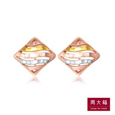 周大福 三色立體菱形18K金耳環