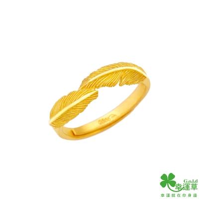 幸運草 擁抱愛黃金女戒指
