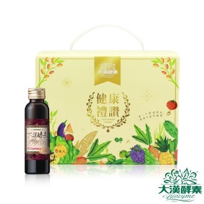 大漢酵素 健康禮讚-綜合蔬果醱酵液(60mLx6瓶)