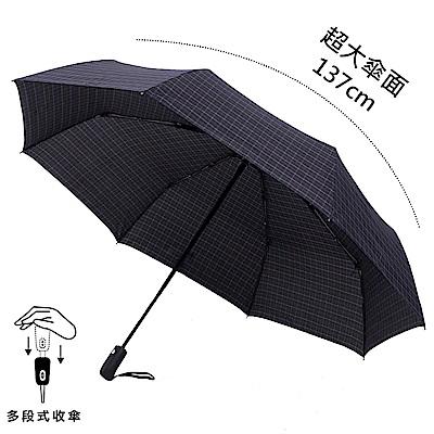 2mm 超大!風潮條紋 超大傘面安全自動開收傘 (黑藍)