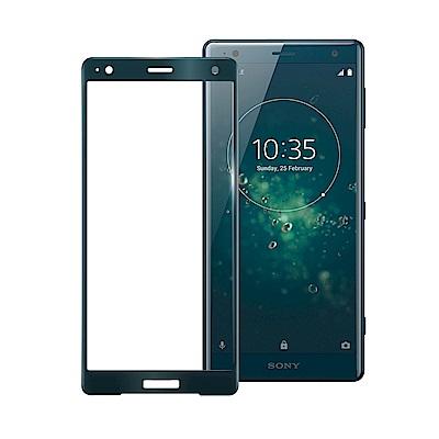 Xmart for SONY Xperia XZ2 超透滿版 2.5D 鋼化玻璃貼-綠