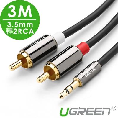 綠聯 3.5MM轉2RCA立體聲音源線 3M