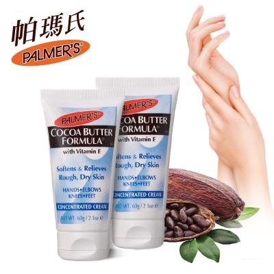 Palmers帕瑪氏可可脂極緻保濕護手霜-淡淡可可芳香 60gx2