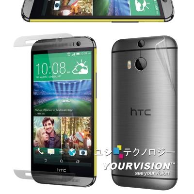 Yourvision HTC One M8 主機機身(前+後)專用保護膜(含邊條...