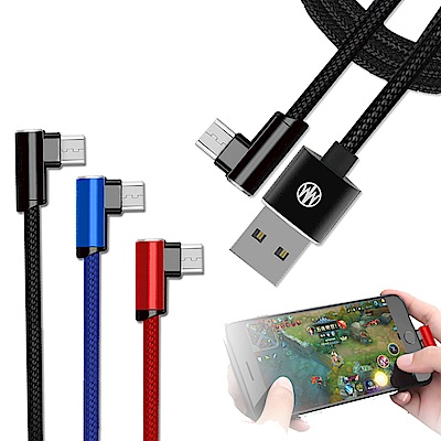 [Meet] Micro USB 2.4A 鋁合金L型 快速傳輸充電線-2.2M