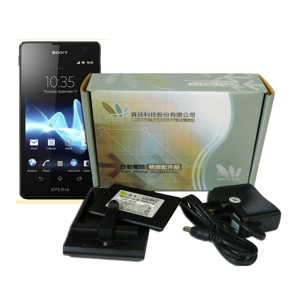 SONY TX (LT29i) 配件包+保護貼