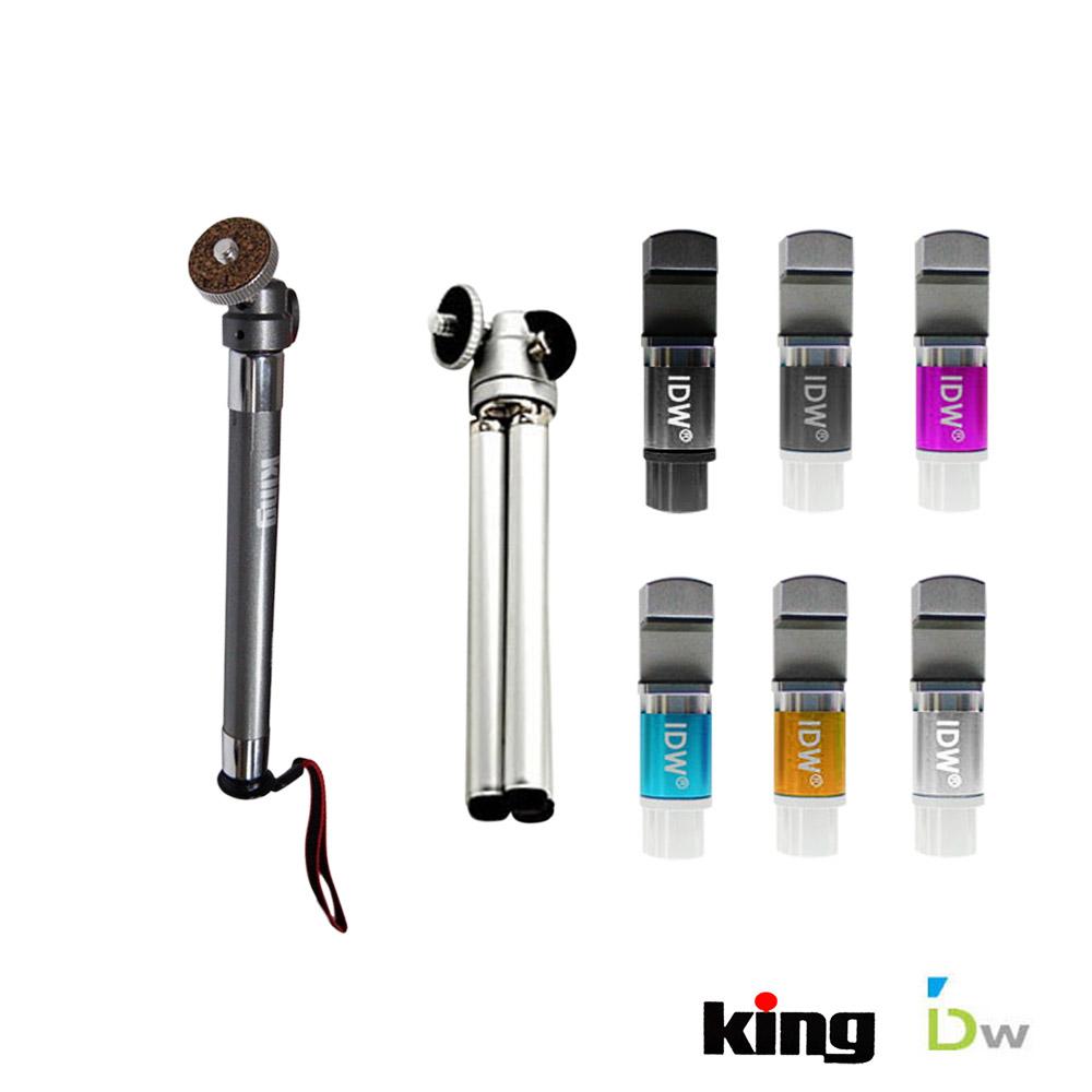 king-mini-5節式小型自拍棒+iDW短把+腳架