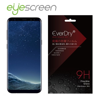 EyeScreen Samsung S8 Plus  EverDry 9H抗衝擊...