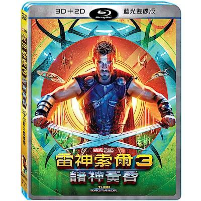 雷神索爾3:諸神黃昏 3D+2D 藍光限定版  藍光  BD