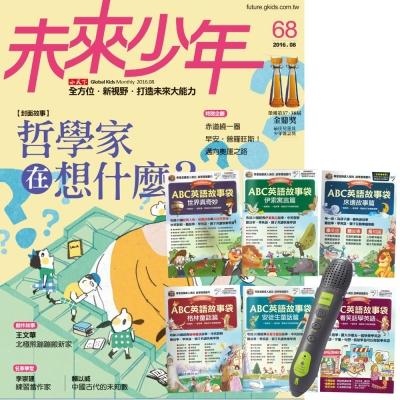 未來少年 (1年12期) 贈 ABC英語故事袋 (全6書) + LivePen智慧點讀筆