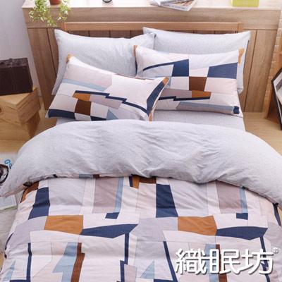 織眠坊-馬德里 文青風單人三件式特級純棉床包被套組