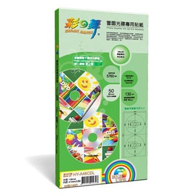 彩之舞 防水 雪面 41mm 大孔 光碟專用貼紙【HY-A46CDL】150張