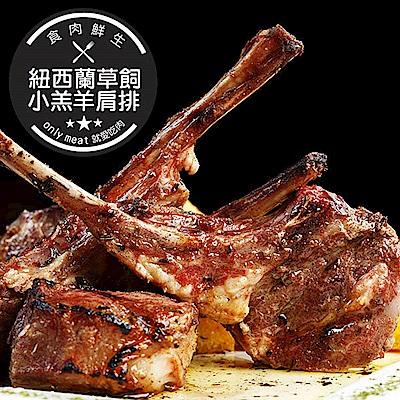 【食肉鮮生】紐西蘭草飼小羔羊肩排(600g±5%/包)(約8-9支)(任選)