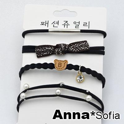 AnnaSofia 春天小熊 純手工彈性髮束髮圈髮繩4件組(黑系)