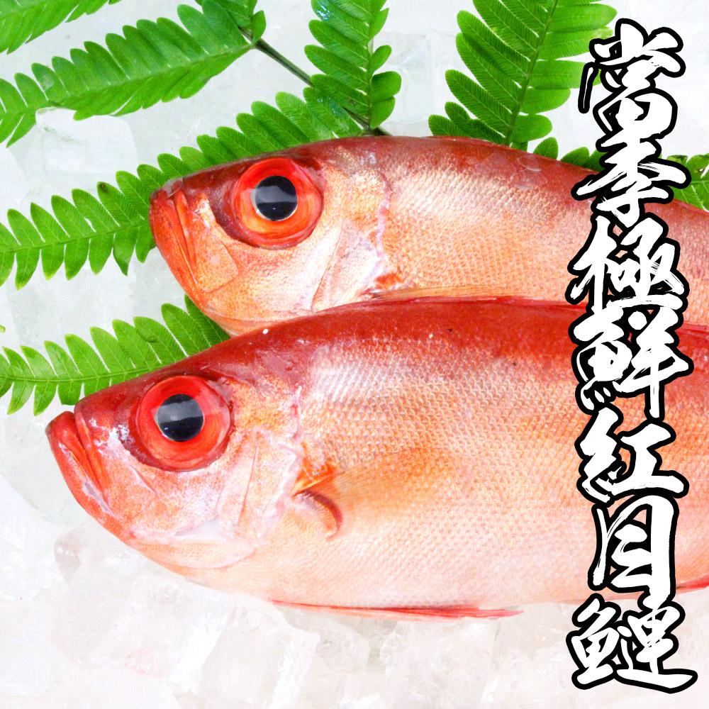 【海鮮王】當季極鮮紅目鰱 *2包組(2尾/包)(140g±10%/尾)