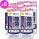 日本大王elleair抗菌濕紙巾攜帶包(加強版)(10抽/包)X8入組