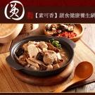 素可香蔬食養生鍋2盒組(1200g/盒)