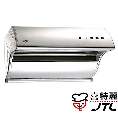 喜特麗 JT-1733M 15分鐘自動除油不鏽鋼80cm斜背式排油煙機