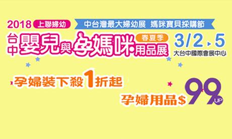 中台灣最大媽咪寶貝採購周年慶【2018台中婦幼展】個人預售票
