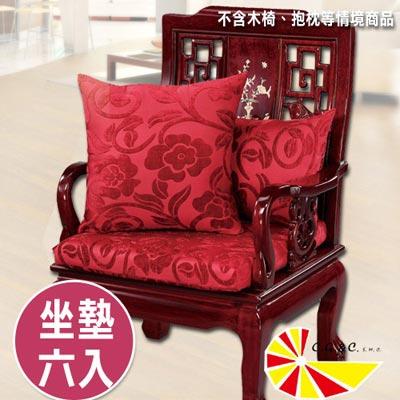 【凱蕾絲帝】富貴牡丹~實木椅專用絨布緹花記憶聚合坐墊( 54 * 56 CM)- 6 入