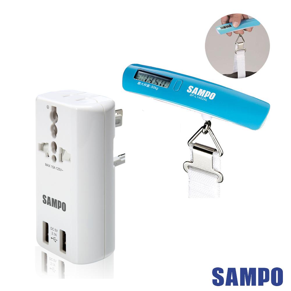 SAMPO聲寶行李秤+萬用充電器轉接頭組合BF-L1402AL+EP-U141AU2
