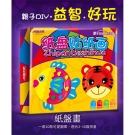 Amuzinc酷比樂 兒童玩具 親子互動 紙盤貼紙畫 熱帶魚&大老虎款(共10種圖樣)