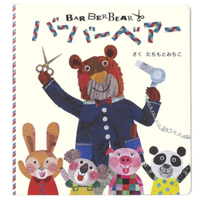 KOKUYO理髮師熊先生貼紙書