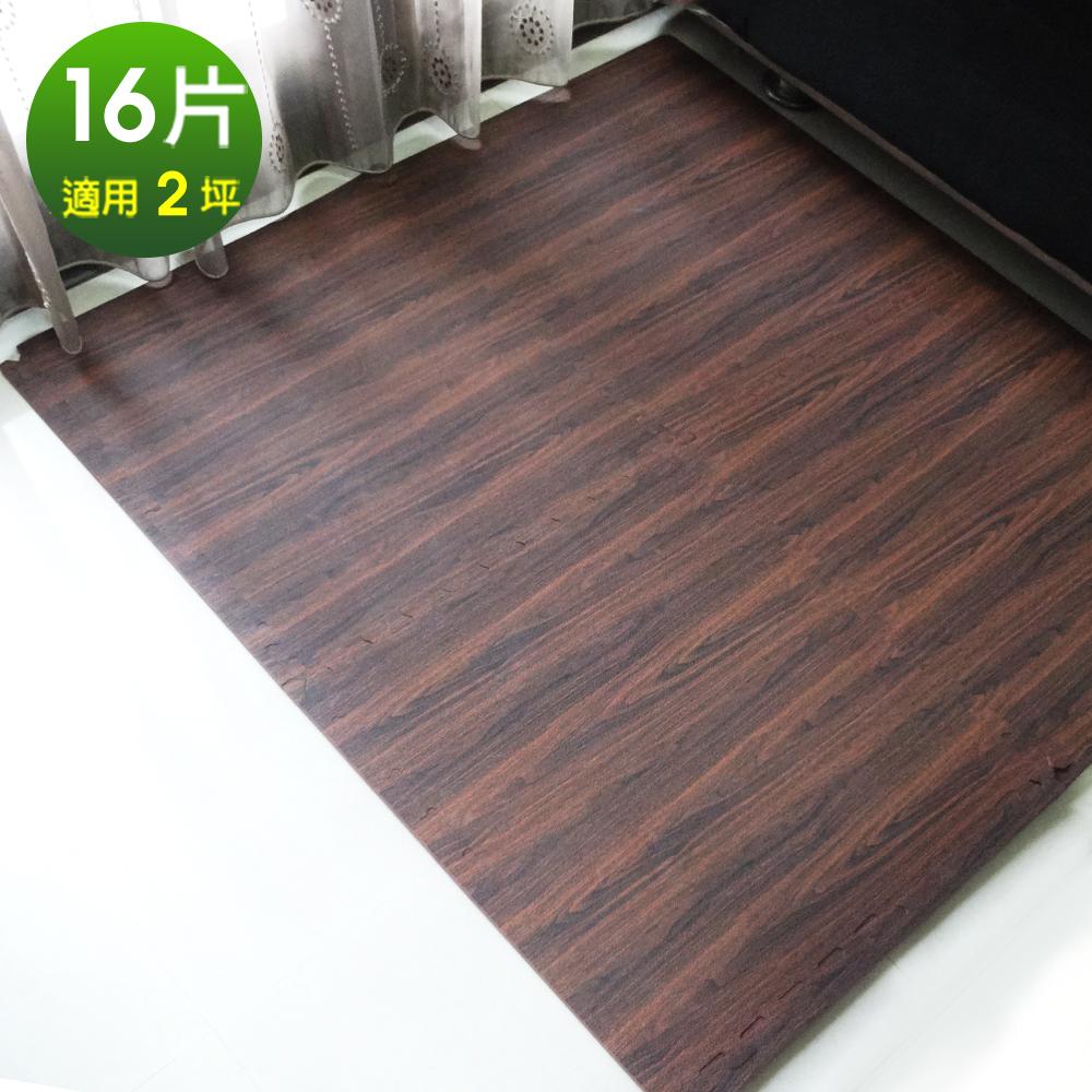 Abuns 高級熱感深橡木紋62CM大巧拼地墊-附贈邊條(16片裝-適用2坪)