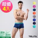 男內褲 (超值4件組) 零觸感撞色運動四角褲/平口褲 TELITA