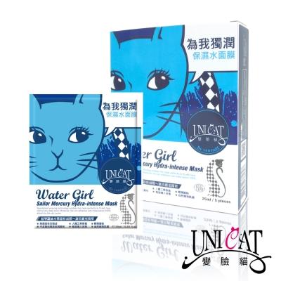 UNICAT變臉貓-蠶絲面膜系列-補水玻尿酸-心機