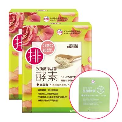 UDR專利玫瑰晶球益菌酵素x2盒+隨身包x1盒(3包入)