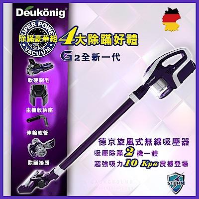 Deukonig-德京全新一代德京旋風式無線吸塵器