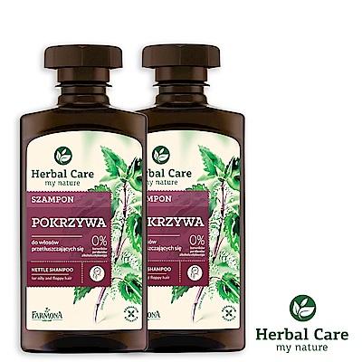 波蘭Herbal Care蕁麻清爽植萃調理洗髮露(油性髮質適用)330ml(2瓶優惠組)