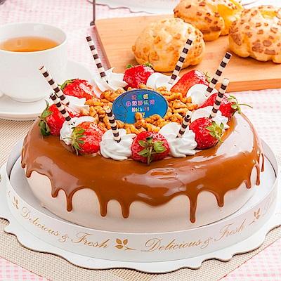 樂活e棧 生日快樂造型蛋糕-香豔焦糖瑪奇朵蛋糕(8吋/顆,共1顆)
