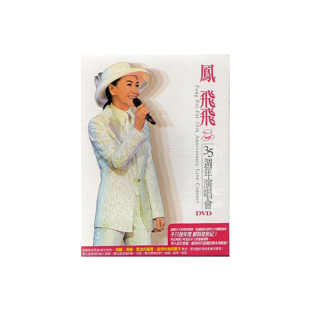 鳳飛飛 35週年演唱會 DVD