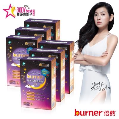 burner倍熱 夜孅胺基酸EX 6盒團購組(共360入)