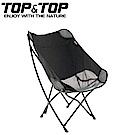 韓國TOP&TOP 頂級多功能透氣蝴蝶椅 露營 折疊椅