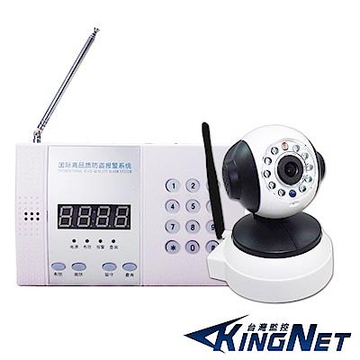 KINGNET 家庭防盜監控套餐組合 自動報警求救機+IPCAM 網路攝影機