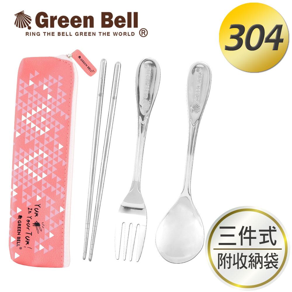 GREEN BELL綠貝幾何風304不鏽鋼環保餐具組-粉(含筷+叉+匙)